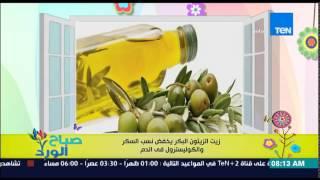 صباح الورد - دراسة علمية  لخبراء إيطاليون يؤكدون أن زيت الزيتون البكر يخفض نسبة السكر في الدم