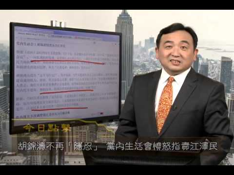 《今日点击》胡锦涛怒指江泽民 李天一案开审(2013/08/28)