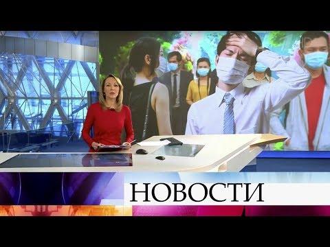 Выпуск новостей в 12:00 от 27.01.2020