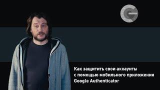 Как защитить свои аккаунты с помощью мобильного приложения Google Authenticator