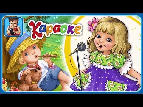 Караоке для детей * Поём вместе лучшие детские песенки для малышей