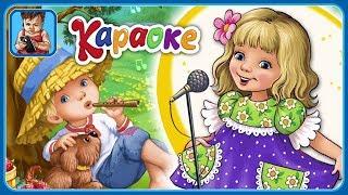 Караоке для детей * Поём вместе лучшие детские песенки для малышей * Видео для детей