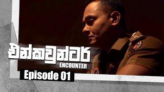 Encounter - එන්කවුන්ටර් | Episode 01 | 10 - 05 - 2021 | Siyatha TV Thumbnail