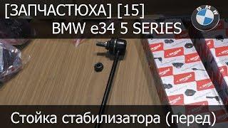 [Запчастюха] [15] - BMW e34 Стойка стабилизатора Patron PS4037