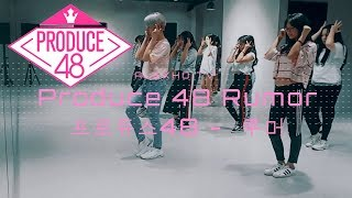 [ALEX DANCES] PRODUCE 48 (프로듀스 48) - Rumor (루머) DANCE COVER 콘셉트 평가