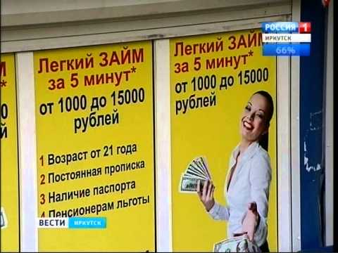 """Офис быстрого займа ограбил иркутянин, """"Вести-Иркутск"""""""