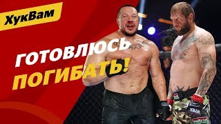 ОТКРОВЕННОЕ интервью Кокляева / Бой с Емельяненко – постанова? | ХукВам