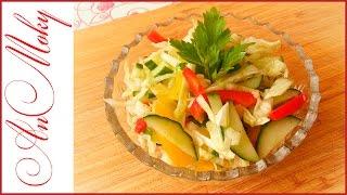 Витаминный салат из капусты!