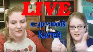 ВИДЕО ВЖИВУЮ! #5 LIVE в эфир с дочкой Катей. Answering questions. Valentina Ok Live Stream