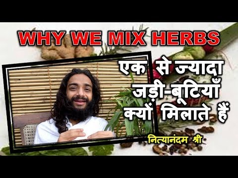 AYURVEDA MYTHS & QUERIES SOLVED | WHY WE MIX MORE THAN ONE HERB IN AYURVEDA BY NITYANANDAM SHREE