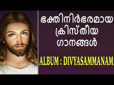 Nonstop Christian Devotional Songs | Malayalam Christian Devotional Songs | Jino Kunnumpurath