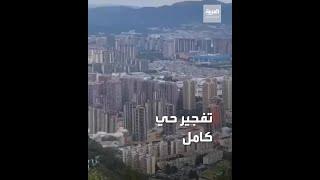 شاهد لحظة تفجير حي بأكمله يتضمن ناطحات سحاب في الصين