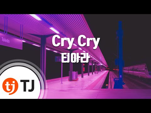 [TJ노래방] Cry Cry(Ballad ver.) - 티아라(T-ara) / TJ Karaoke