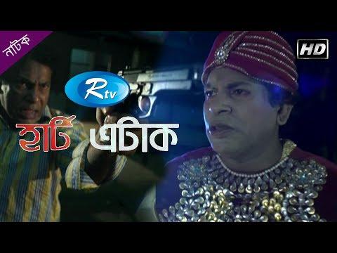 Heart Attack | হার্ট অ্যাটাক | Musharraf Karim | Jui Karim | Rtv Special Drama