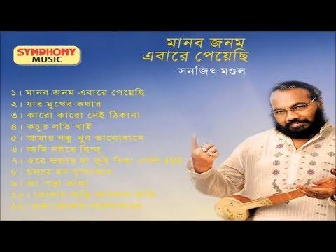 Manab Janam | | Sanajit Mandal | | Jukebox