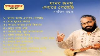 Manab Janam Peyechi | Bengali Folk Songs | Audio Jukebox | Sanajit Mandal