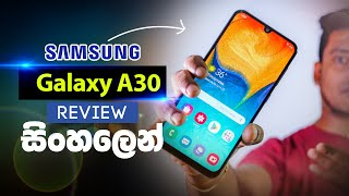 Samsung A30 ගන්න කලින් බලන්න Unboxing And Quick Review in Sinhala