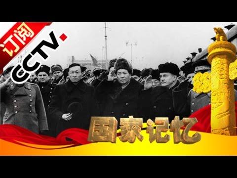 《国家记忆》 20161227 《1949毛泽东访苏》系列 第二集 莫斯科的博弈 | CCTV-4