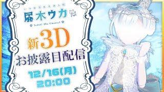 【#届木ウカ新3D】届木ウカ3.0初公開配信!そして大切なお知らせがあります【VTuber】