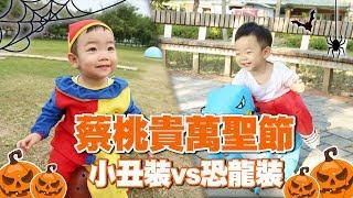 【蔡桃貴成長日記#39】萬聖節小丑裝vs恐龍裝!哪一件比較可愛?