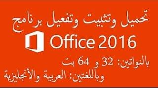 تثبيت وتفعيل اوفيس Office 2016 مدي الحياة