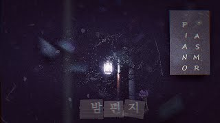 [sleep수면] 밤편지(아이유) 피아노 연주 A Night Letter (IU) Piano ver.