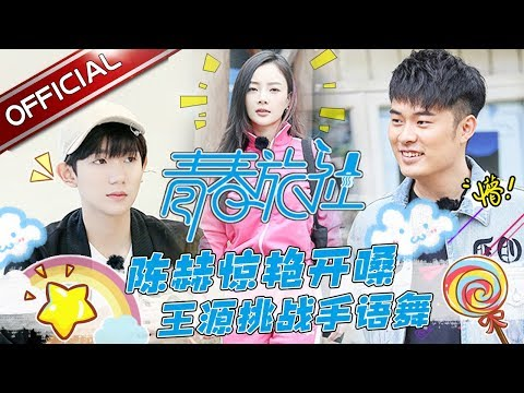 【Full】Youth Inn EP.8 Wang Yuan Knows Sign Language!  SMG  HD