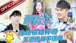 【Full】Youth Inn EP.8 Wang Yuan Knows Sign Language!  [SMG Official HD]