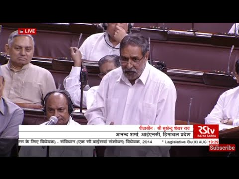 Sh. Anand Sharma's comments on The Constitution (122nd Amnd.) [GST] Bill, 2014