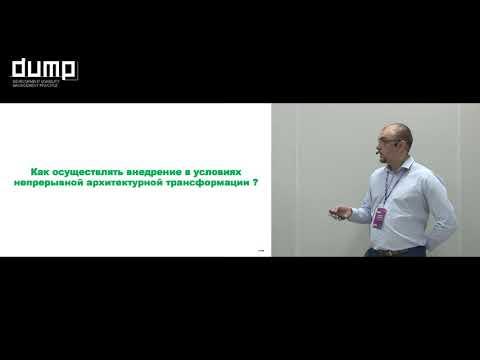 Евгений Фоменко. Опыт изменения подхода внедрения от релизов до фасттрека