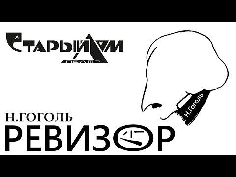 Н. Гоголь, «Ревизор»
