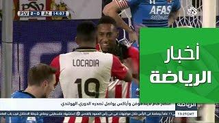 التلفزيون العربي: انتصار هام لأيندهوفن وأياكس يواصل تصدره الدوري الهولندي