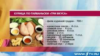 """Тайваньская курица """"Три вкуса"""" от Ольги Баклановой (Вся Соль)"""