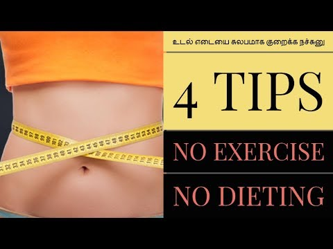 Weight Loss Tips in Tamil|சுலபமா உடல் எடையை குறைக்க நச்சுனு 4 டிப்ஸ்|How To Reduce Weight Easily