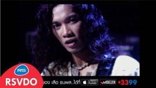 ชีวิตหนี้ : เสือ ธนพล [Official MV]