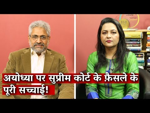 What the SC's Verdict on the Ayodhya Case Means | Hum Bhi Bharat with Arfa Khanum Sherwani