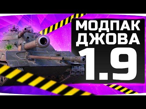 НОВЫЙ МОДПАК ДЖОВА К ПАТЧУ 1.9 ● WoT Это Лучшие Моды Для World Of Tanks!