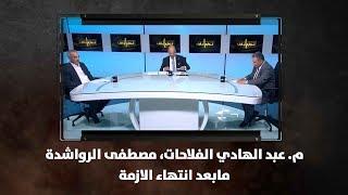 م. عبد الهادي الفلاحات، مصطفى الرواشدة -  مابعد انتهاء الازمة