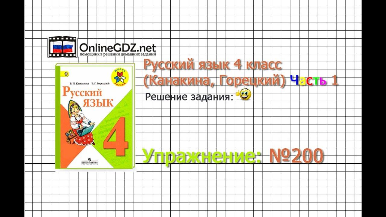 Учебник русского языка 2 класс автор канакина горецкий упр 200 стр 123 ответ на это задание