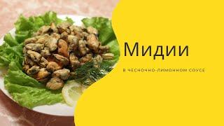 Мидии в чесночно-лимонном соусе | ЗДОРОВОЕ ПИТАНИЕ | Фитнес-рецепты