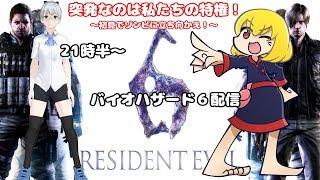 【コラボ配信】バイオハザード6~会社のゾンビ共から生き残れ!~part5(リーリア×遊夢)