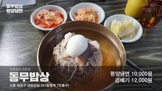 [혀로 쓰는 먹일기] 1편 동무밥상 평양냉면 / 먹방 …