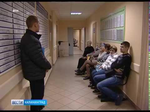 Медучреждения Калининграда совершенствуют первичную медико-санитарную помощь
