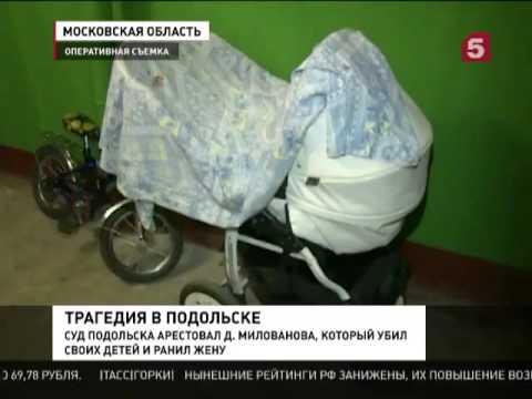 Суд Подольска арестовал убийцу детей