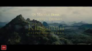 Кингсман 2  Золотое кольцо   Русский Трейлер 2017 видео прицеп