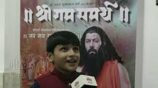 shri-ram-samarth-interview-with-child-artist-marathi-movie-2019-1st-november