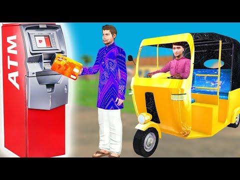 ATM चोर ऑटोवाला Auto Wala हिंदी कहानियां | Hindi Moral Stories | Bedtime Stories Hindi Fairy Tales