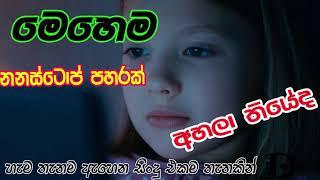 Baixar Nonstop Sinhala නැටවෙන්නම දෙනවා මේක නම් පට්ට  Top Music Collection 2019  Sri Lankan Songs SL Music