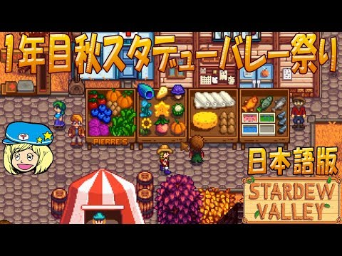 【Stardew Valley】1年目秋スタデューバレ―祭り 日本語 #64【女子実況】スタデューバレー
