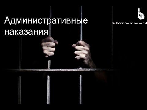 Административные наказания
